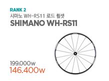 Rank2 시마노 WH-RS11 로드 휠셋
